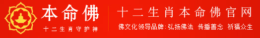 本命佛官网logo